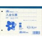 日本法令 伝票1 デンピヨウ1(10セット)