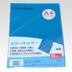 カラーホルダー A4判【クリスタルブルー】 CC-141-20