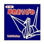 トーヨー 単色折紙7.5CM140 068140コン