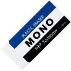トンボ鉛筆 MONO 消しゴム モノPE07 PE-07A