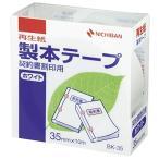 ニチバン 製本テープ 35mm×10m巻 BK-3535 契