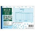 ヒサゴ 納品書B6ヨコ(内・外税)(3枚複写)(製本タイプ) BS01033P