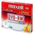 日立マクセル マクセル データ用DVD-RW 4.7GB 2倍速プリンタブル 5枚パック DRW47PWB.S1P5SA