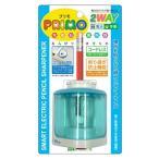 サンフレイムジャパン プリモ2WAY鉛筆削り ブルー PR-B
