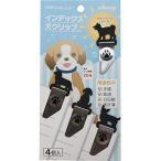 トーキンコーポレーション インデックス犬クリップ IND-I4