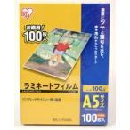 アイリスオーヤマ ラミネートフィルム A5(100枚入)