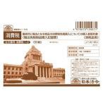日本法令 最終的に輸出となる物品の消費税免税購入についての購入者誓約書(消耗品) 消費税1-2