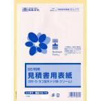 日本法令 見積書用表紙 建設42-10