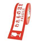 セキスイ 荷札テープ KNT03W われもの注意 4901860184700
