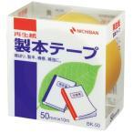 ニチバン 製本テープ BK-50 50mm×10m 黄色 4987167002190