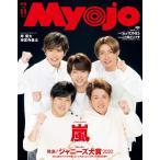 Myojo ミョージョー 10月号 雑誌 2020年  キンプリ