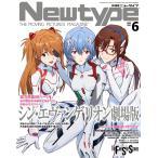 ニュータイプ 2021年6月号 newtype エヴァ