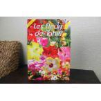 タヒチの植物図鑑 Vol2