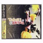 タヒチアンCD Tahiti Heiva (タヒチ・ヘイヴァ V.A.) タヒチアンダンスミュージック CD  ベストセレクション クロネコDM便で送料100円
