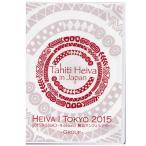 タヒチアンダンスDVD HEIVA I TOKYO 2015 GROUP 第1
