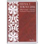 タヒチアンダンスDVD HEIVA I TOKYO 2016 SOLO 第1