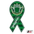 リボンマグネット RibbonMagnet サッカーJリーグJ1クラブシリーズ 松本山雅FC2015 Jリーグ公認商品 レビューを書いてポイント3倍 メール便で送料無料