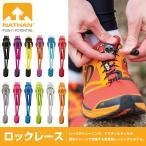 NATHAN ネイサン ロックレース LOCK LACES 結ばない靴ひも クツヒモ ウォーキング ジョギングマラソン クロネコDM便で送料無料