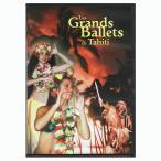 タヒチアンダンスDVD  Les Grands Ballets de Tahiti