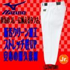 【MIZUNO】ミズノ 野球用練習着 少年用ユニフォームパンツ ヒザ2重 12jd6f8001
