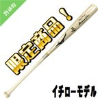 【MIZUNO】ミズノ ミズノプロ 硬式木製バット ロイヤルエクストラ BFJマーク付き イチローモデル 1cjwh00100-si02