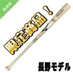 【MIZUNO】ミズノ ミズノプロ 硬式木製バット ロイヤルエクストラ BFJマーク付き 長野モデル 1cjwh00100-hc02
