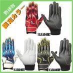 【MIZUNO】ミズノ 一般用 バッティング手袋 セレクトナイン 両手用 限定商品 1ejea04009 1ejea04062 1ejea04021