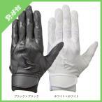 【MIZUNO】ミズノ バッティング用手袋 セレクトナイン 高校野球ルール対応モデル 両手用 1ejeh140