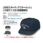★ 【Young】ヤング JSBB公認審判帽子 スポーツアウターメッシュ八方型サイズ式(球塁審兼用) 7643