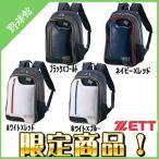 【ZETT】ゼット 少年用 ジュニア用 限定 デイバック リュック 野球用 ba1515a
