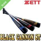 【ZETT】ゼット 少年軟式用FRPバット ブラックキャノンST ジュニア用カーボンバット bct71776 bct71778 bct71780