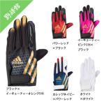 【adidas】アディダス Professional フィールディンググローブ bis26