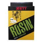 【ZETT】ゼット ロジン すべり止め 卵殻 zop20