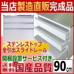 【送料無料】【開梱設置サービス付き】【国産完成品】ステンレス天板 タクミ キッチンカウンター90