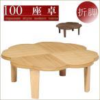 リビングテーブル 座卓 幅100cm 四葉 葉型 和風 モダン 折れ脚 折りたたみ 丸型 ローテーブル 日本製
