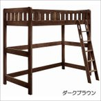 ロフトベッド 木製 子供用 すのこ 階段付き バリー(ダークブラウン)