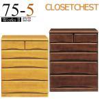 押入れタンス クローゼットチェスト 木製 洋服ダンス モダン 75