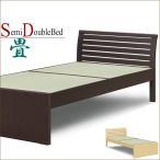 ベッド 畳ベッド セミダブルベッド ベッドフレーム 国産畳 木製 シンプル タモ突板 和風モダン セミダブル ベッド