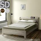 ショッピングセミダブル セミダブルベッド 宮付き 3段階高さ調節 木製ベッド ベッドフレーム コンセント セミダブル おしゃれ