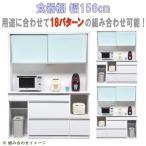 【開梱設置無料】国産 大川家具 食器棚完成品 鏡面 艶あり
