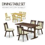 ダイニングテーブルセット ダイニングセット 4人掛け 5点セット 回転チェア 4人用 モダン 木製 合成皮革 シンプル