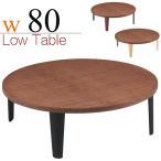 丸座卓 センターテーブル 幅80cm 丸型 リビングテーブル ちゃぶ台 ウォールナット突板 木製 北欧 モダン 完成品