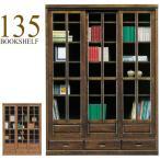 本棚 書棚 引き戸 幅135cm 完成品 和風モダン リビング収納 国産 大容量 木製