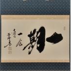 茶道具 掛軸 横物 「一期一会」 大徳寺 黄梅院住職 小林太玄師 直筆