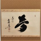 茶道具 掛軸 横物 「夢」 大徳寺 黄梅院住職 小林太玄師 直筆