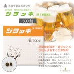 【第3類医薬品】 ホノミ漢方 ジョッキ 300錠 肝臓機能障害 腎炎 むくみ