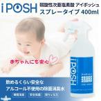 アイポッシュ 400ml 200ppm スプレータイプ 胃腸炎 O-157 次亜塩素酸 ウィルス 消臭 除菌 カビ iPOSH O157 風疹 取扱店 薬局 インフルエンザ
