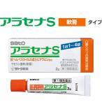 【第1類医薬品】 アラセナS軟膏 2g 無包装ならクリックポスト選択可能商品