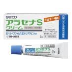 【第1類医薬品】 アラセナSクリーム 2g 無包装でクリックポスト選択可能商品
