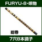 篠笛 横笛 7穴8本調子 七穴八本調子 FURYU-8 総巻 竹製 和楽器 笛